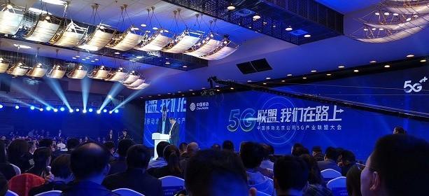 5G说来就来 北京移动11月1日正式发布5G套餐