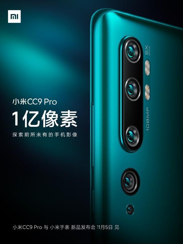 小米CC9 Pro正式官宣